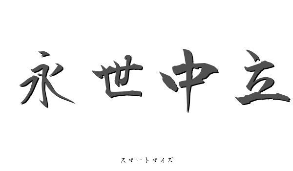 永世中立の意味と読み方 - 四字熟語:スマートマイズ