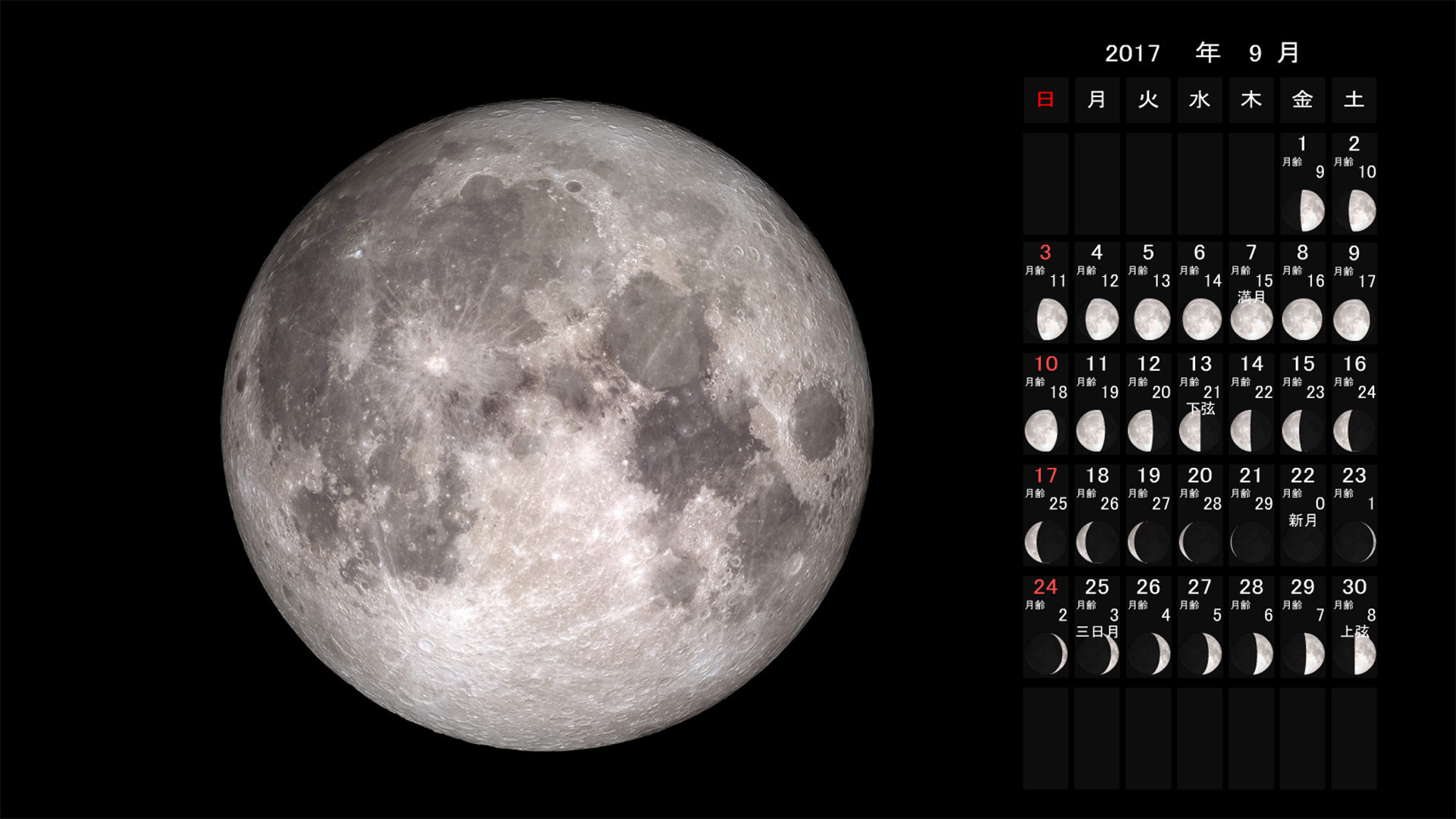 月齢カレンダー 17年9月 Pc スマートフォンの壁紙 スマートマイズ