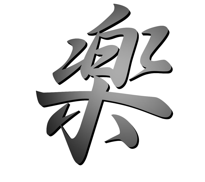漢字 楽 Pc スマートフォンの壁紙 スマートマイズ