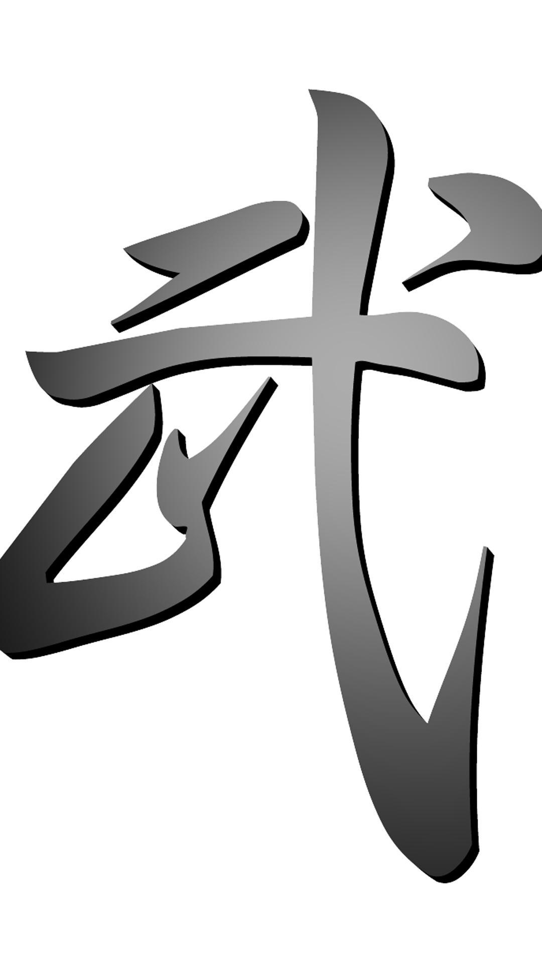 漢字 武 Pc スマートフォンの壁紙 スマートマイズ