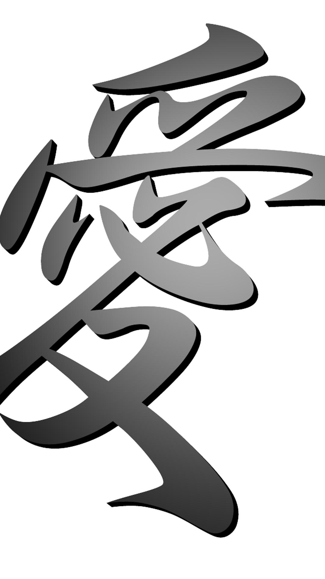 漢字 愛 Pc スマートフォンの壁紙 スマートマイズ